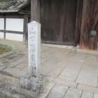 山口藩庁跡碑