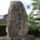龍福禅寺碑石