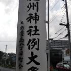 こちらの神社も豊島氏が関係しています。