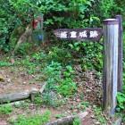 登城口(上の段)