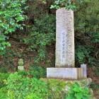 姫倉城古戦場跡石碑