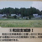 和田支城Ⅰ