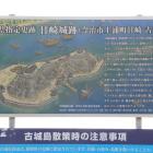 甘崎城対岸解説板
