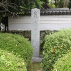 大内氏館石碑
