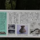 富崎古墳群の案内解説板