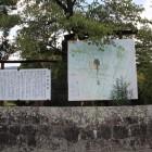 石塀に在る案内板案内図、須古小学校前