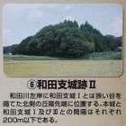 和田支城Ⅱ