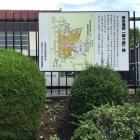藩校乾乾館の説明板