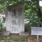 駐車場前の博物館跡の石碑