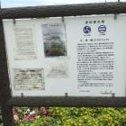 裏の小谷城の説明