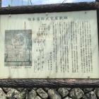 神崎高校前の福本陣屋の説明板