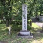 大歳神社前の石碑