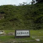 史跡 富田城