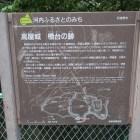 櫓台跡の説明板