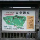 大葉沢城パネル(大場沢公民館)