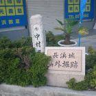 長浜城(内)外堀跡
