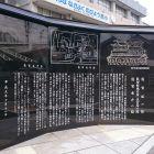 敦賀城石板(敦賀西小学校)