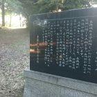 長浜城人柱「おかね」さん碑