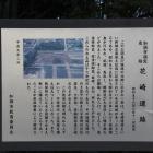花崎城案内解説板