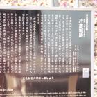 片倉城説明石碑