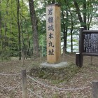 本丸上段に在る城名碑、案内板