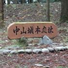 本丸中心部に在る中山城本丸看板