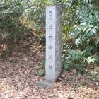 1郭に在る城名石碑