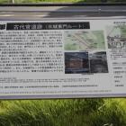 水城東門解説板