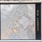 片倉城跡現状図