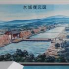 水城館の資料水城復元図