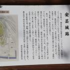 城内小山安芸城の解説板
