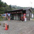 平沢登山口観光案内所