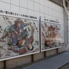 資料館壁の逸話壁画