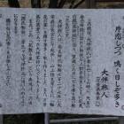 基肄城を訪れた大伴旅人の歌、解説板