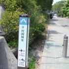 公園入口の城名標柱