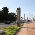 県道沿いに在る水城城名大標柱