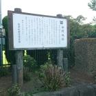 神光寺に立つ説明板