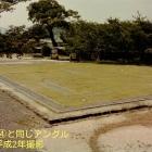 ⑤発掘調査後、大書院跡は埋め戻され平面表示で整備されていました。