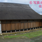 ⑥大書院は平成8~12年にかけて木造で復元され、篠山城のガイダンス施設として多くの観光客や市民が訪れる場所となっています。