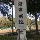 沼田城石碑