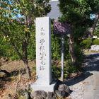 曽根城本丸跡碑