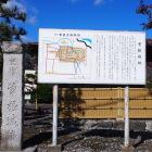 曽根城跡 説明板