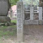 吉川経家墓石碑