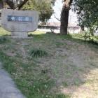 下段砦公園石碑