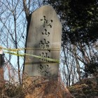本曲輪先端部に在る石碑、倒れそうでした