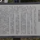 吉川経家公墓所案内説明文