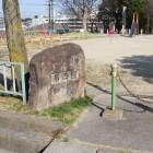上段公園石碑