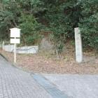 北側の登城口と城名石碑
