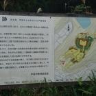 城域とっかかりの説明板