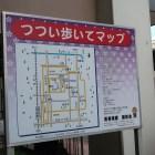 筒井駅前のつつい歩いてマップ